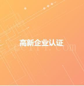 漳州高新企业认定