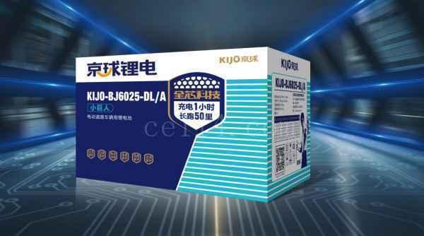 江西京球小巨人锂电池
