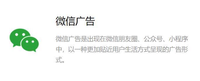 龙岩腾讯朋友圈广告