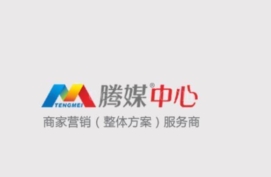 公司简介-龙岩腾媒中心