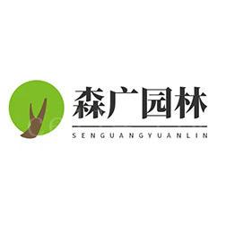漳州市森广园林绿化工程有限公司