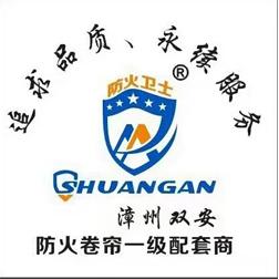 漳州双安防火设备有限公司