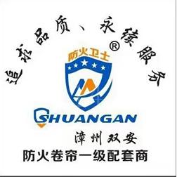 漳州雙安防火設備有限公司
