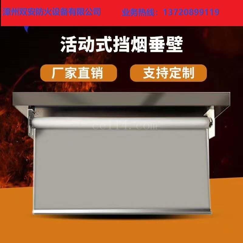 漳州活动式挡烟垂壁