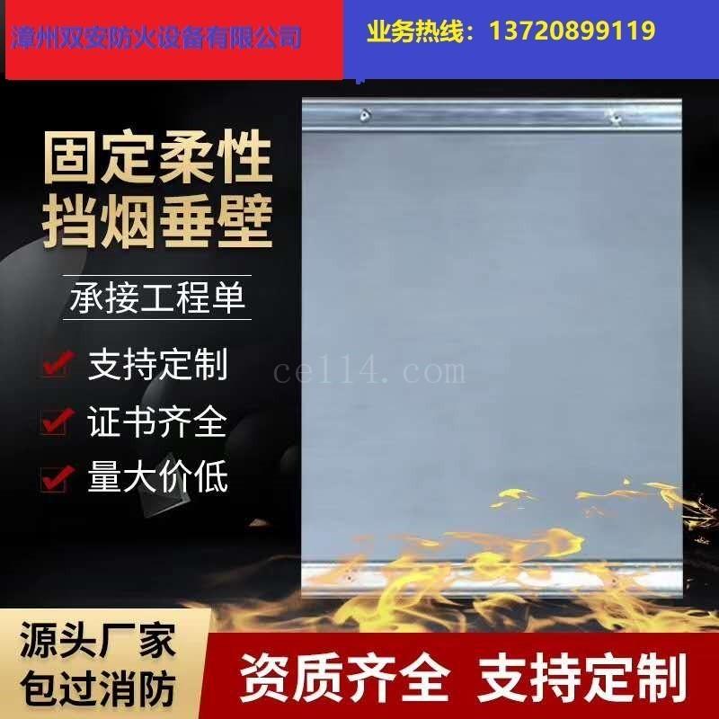 漳州固定式挡烟垂壁