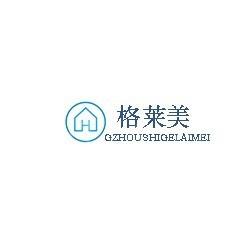 漳州市格莱美新家园集装箱有限公司