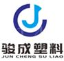 漳州駿成塑料制品有限公司