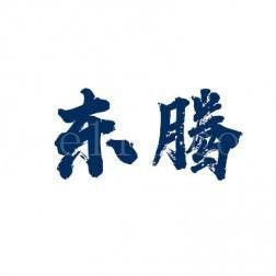 漳州東騰鋼結構工程有限公司