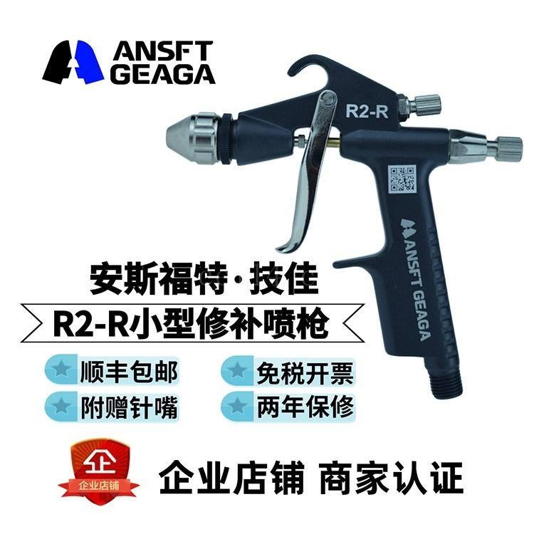 漳州R2R小型修补喷枪