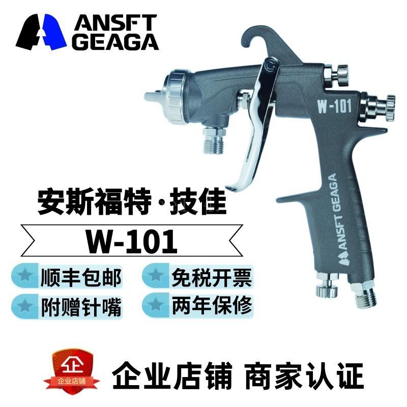 漳州W-101手动喷枪
