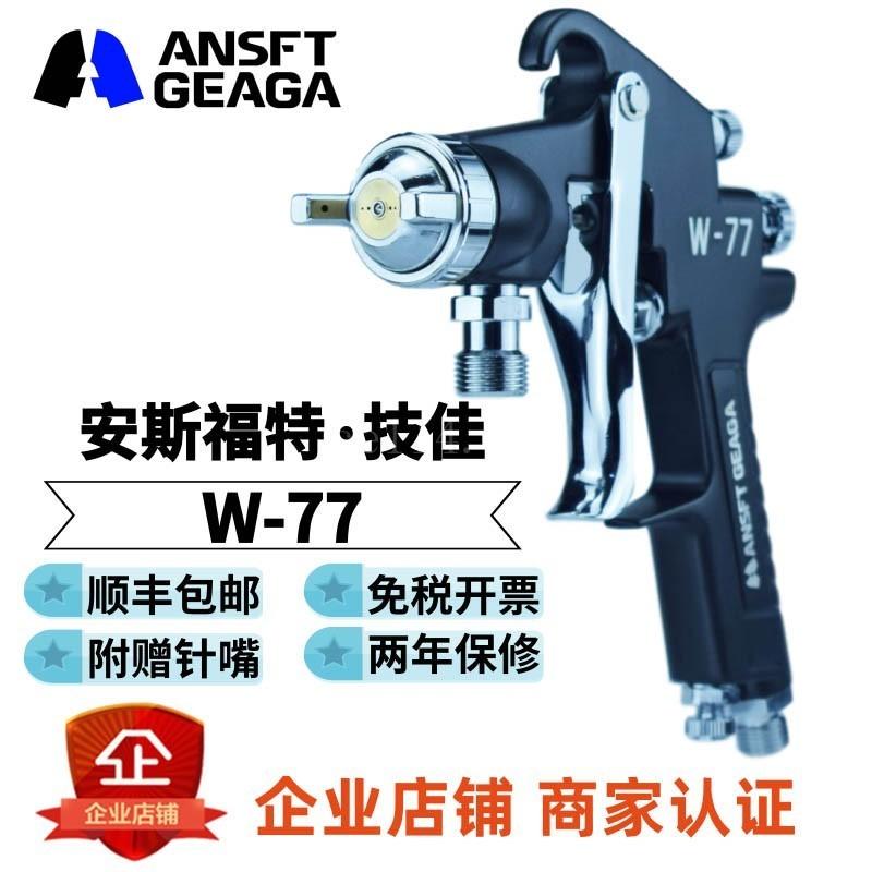 漳州W-77油漆喷枪