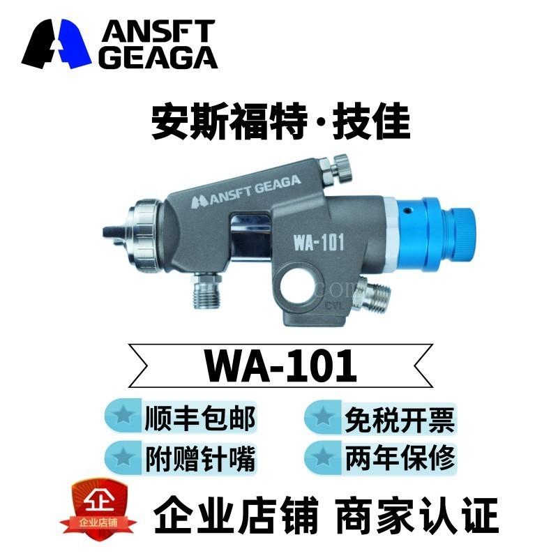 漳州自动喷枪WA-101