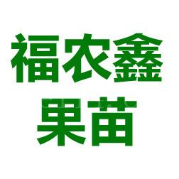 漳州市福农鑫果苗有限公司