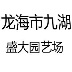 龍海市九湖盛大園藝場