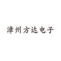 漳州方达电子有限公司