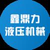 龙岩市鑫鼎力液压机械有限公司