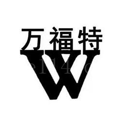 漳州万福特自动化设备有限公司