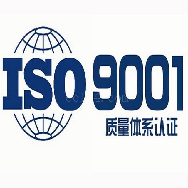漳州ISO認證