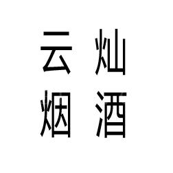 安溪县城厢云灿烟酒店