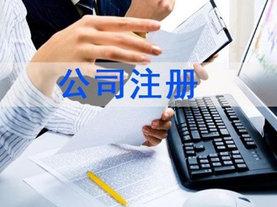 龙岩代办注册公司
