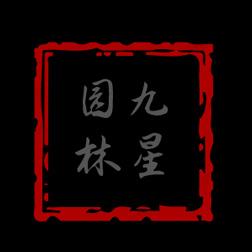 福建省泉州市九星园林古建筑有限公司