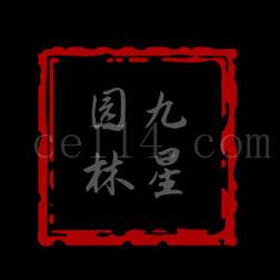 福建省泉州市九星園林古建筑有限公司