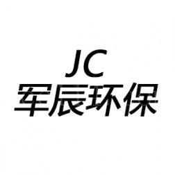 福建南安军辰环保科技有限公司