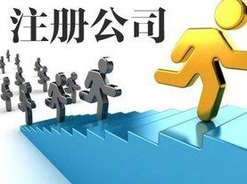 莆田注册公司