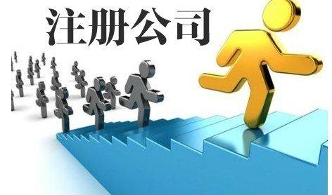 龙海注册公司