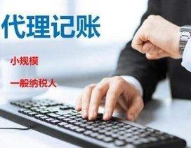 漳州代理记账