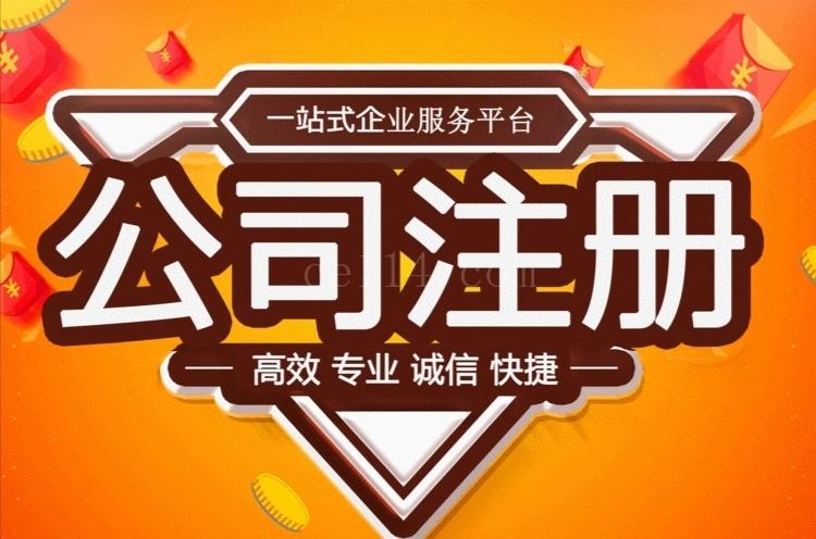 漳州公司注册