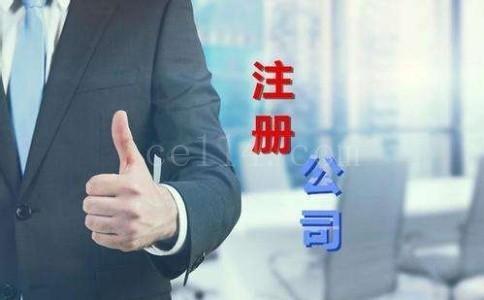 漳州分公司注册