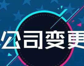 漳州注册公司变更