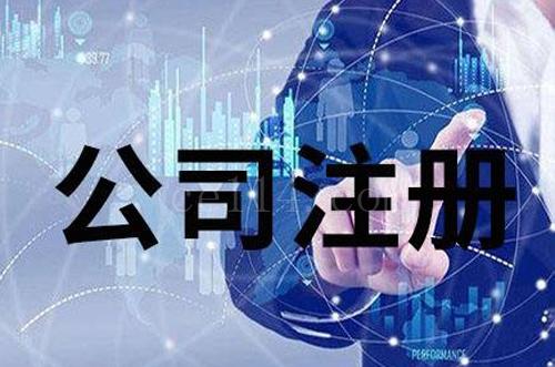 漳州海外公司注册