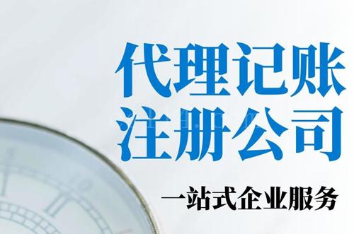 漳州注册公司流程