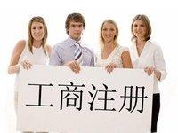 漳州注册公司_步骤和流程_注意事项