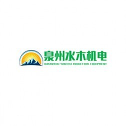 泉州水木机电设备有限公司