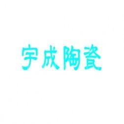泉州市宇成陶瓷科技有限公司