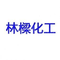 晉江市陳埭鎮林樑化工經營部