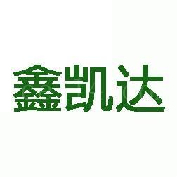 泉州鑫凯达门业有限公司