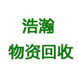 泉州浩瀚物资回收有限公司