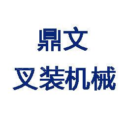 泉州鼎文叉装机械租赁有限公司