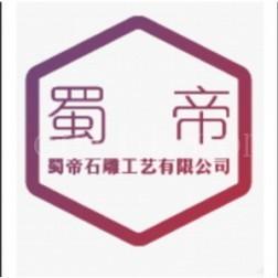 福建省蜀帝石雕工艺有限公司
