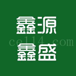 泉州鑫源鑫盛物資回收有限公司