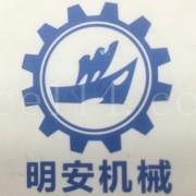 晋江市明安食品机械有限公司