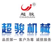 晉江市超駿機械有限公司