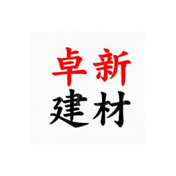 晋江卓新建材有限公司