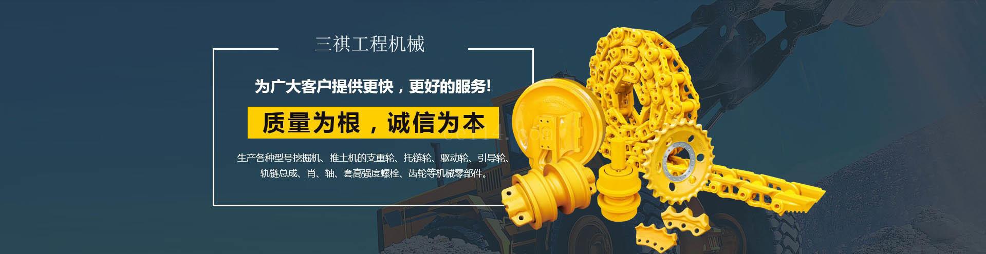 公司简介-泉州市三祺工程机械有限公司