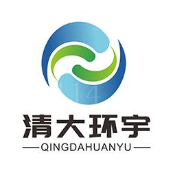 泉州清大环宇环保科技有限公司