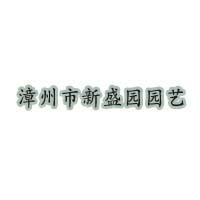 漳州市新盛园园艺有限公司